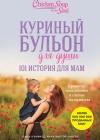 Джек Кэнфилд «Куриный бульон для души: 101 история для мам о радости, вдохновении и счастье материнства»
