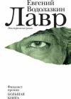 Евгений Водолазкин «Лавр»