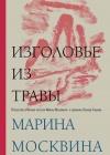 Марина Москвина «Изголовье из травы»