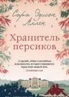 Сара Эдисон Аллен «Хранитель персиков»
