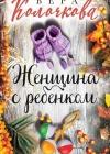 Вера Колочкова «Женщина с ребенком»